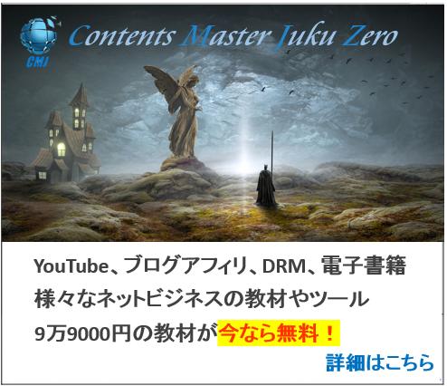 コンテンツマスター塾ZERO2