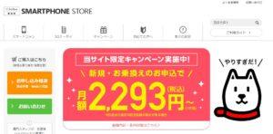 SMARTPHONE STORE(ソフトバンクのスマホがおトクに買えるサイト)来店不要!