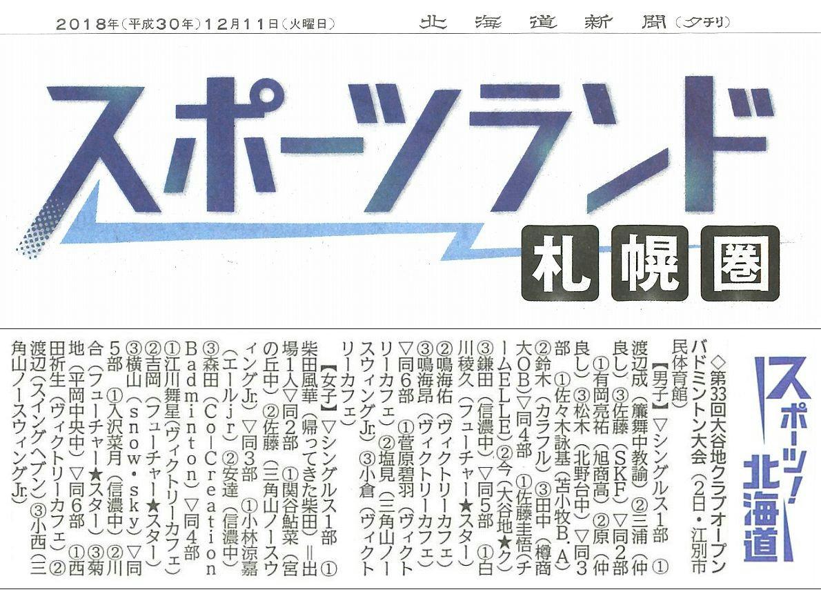 北海道新聞(夕刊、札幌版)