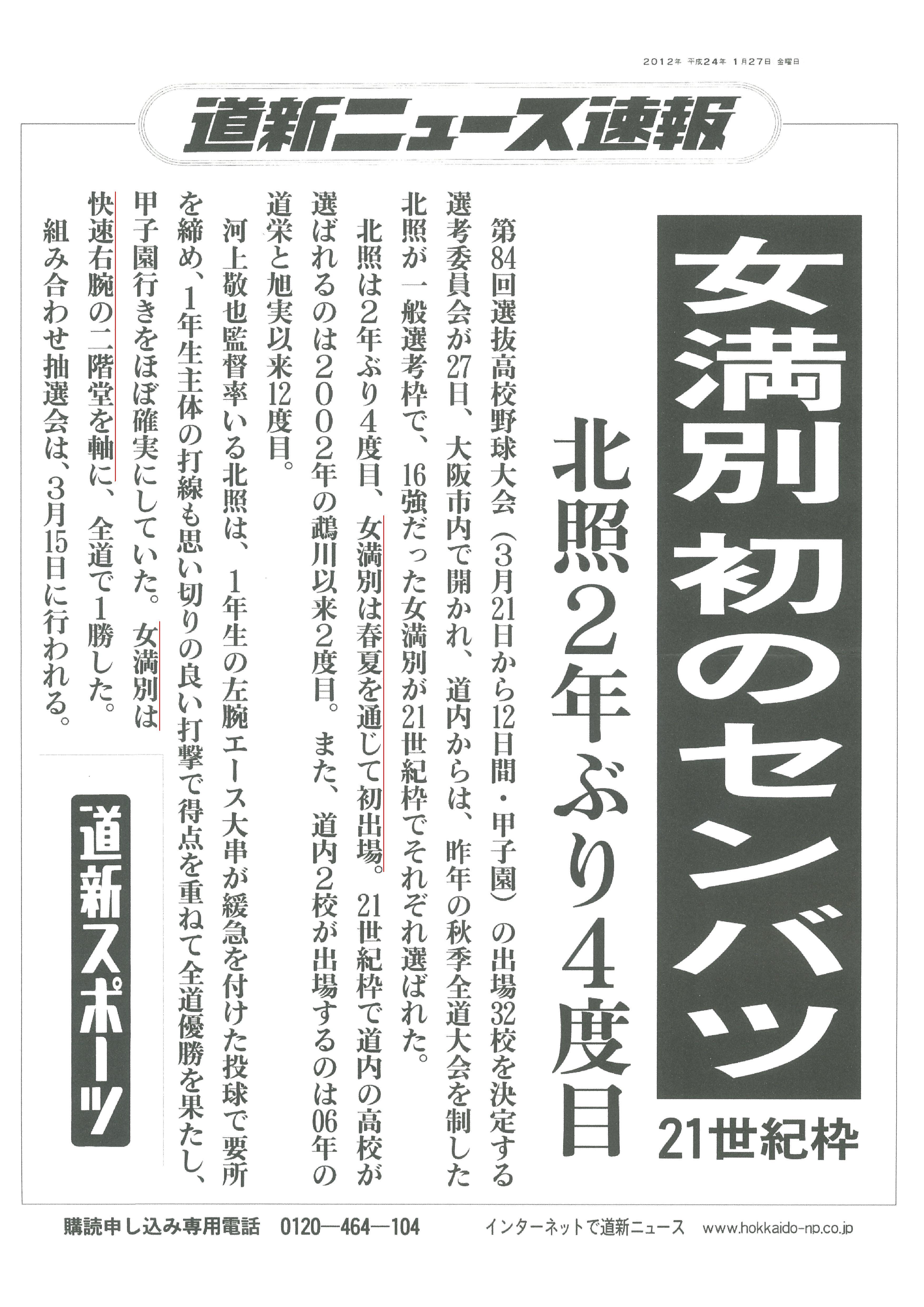 道新スポーツ_号外_女満別高校野球部