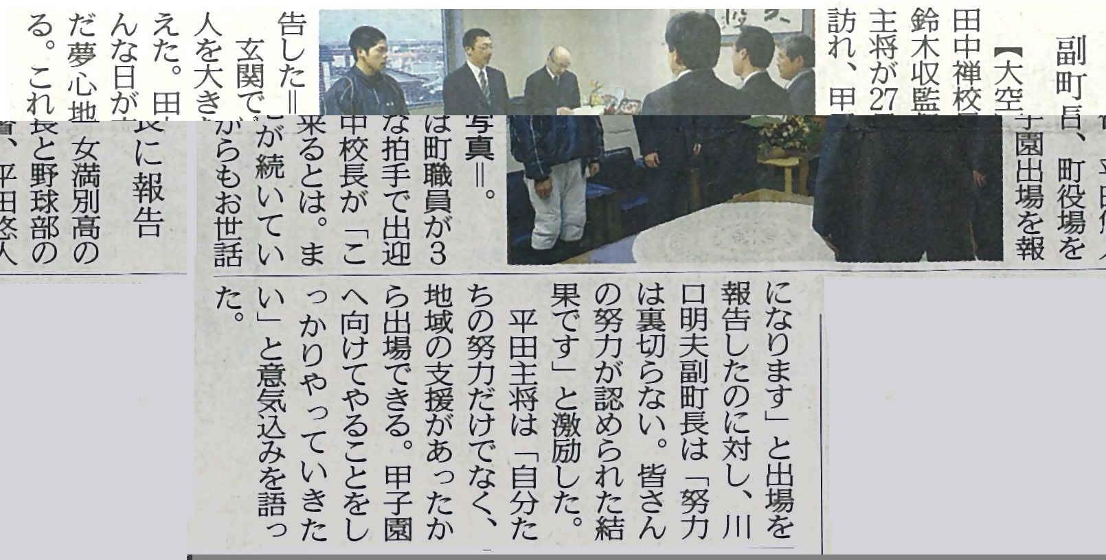 北海道新聞_オホーツク版_女満別高校野球部