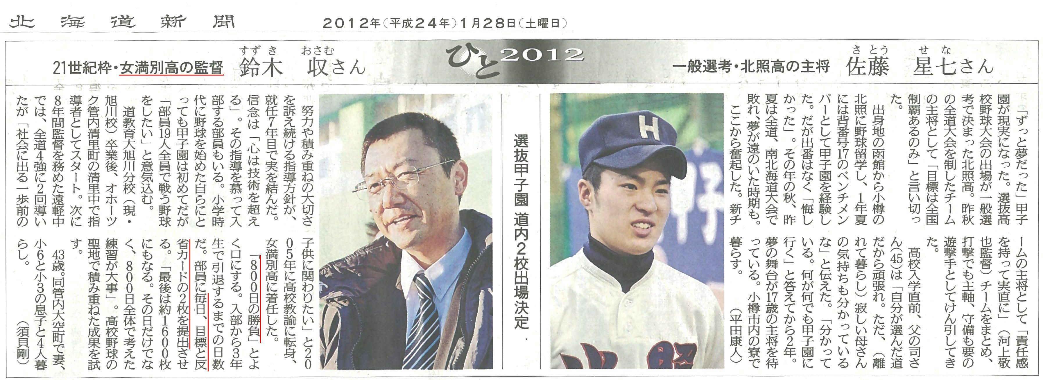 北海道新聞_女満別高校野球部