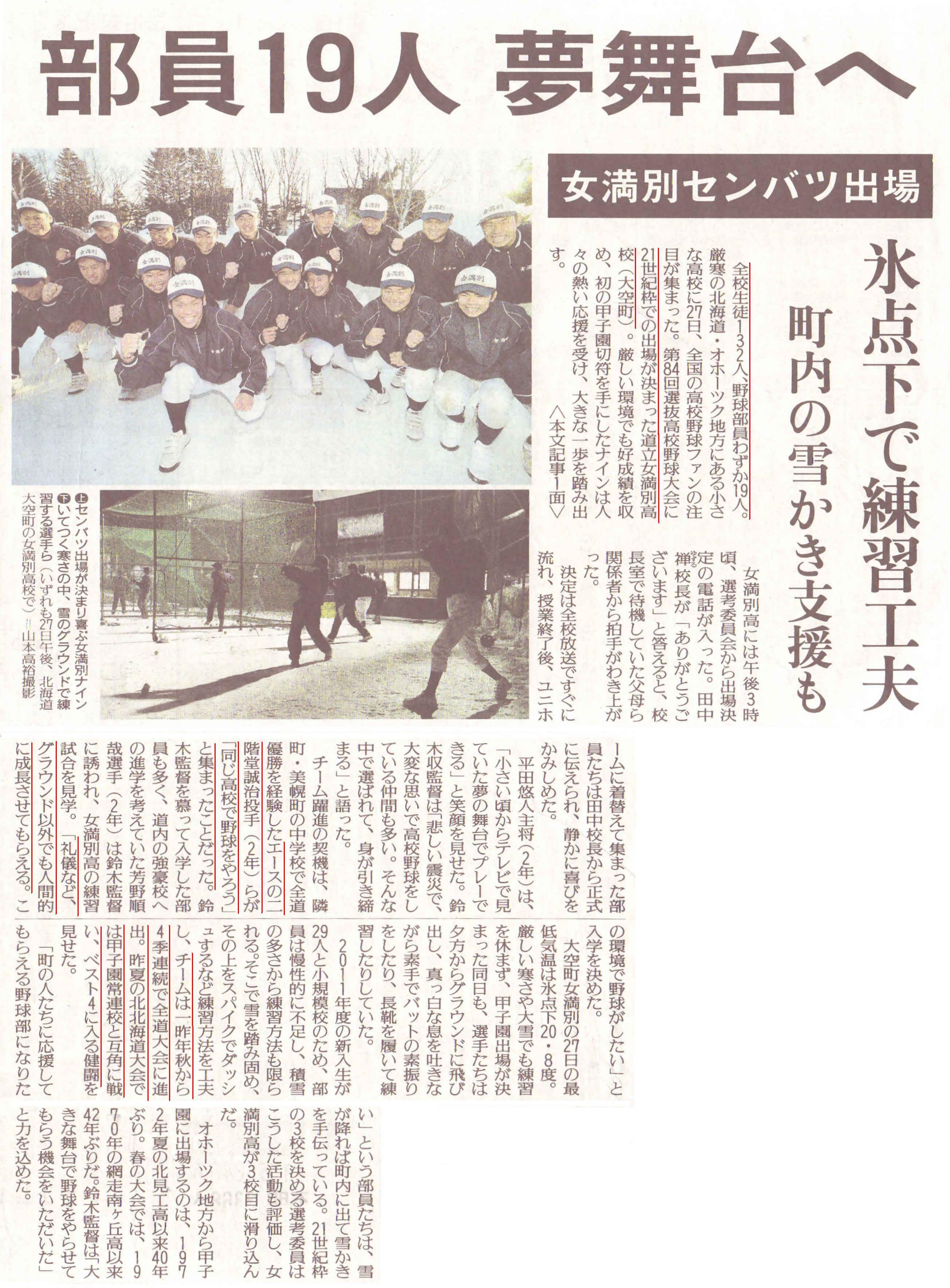 読売新聞,女満別高校野球部