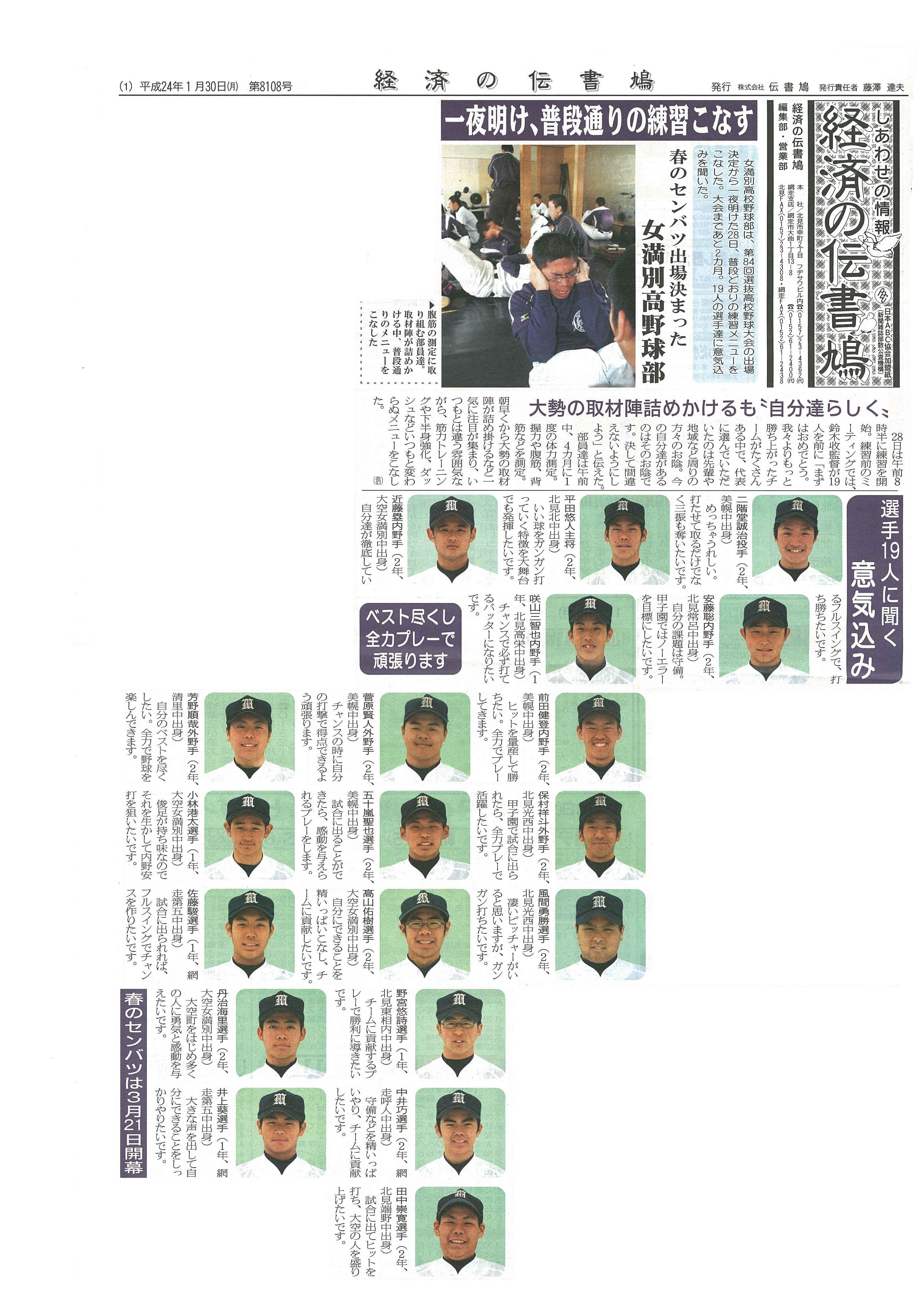 伝書鳩_女満別高校野球部