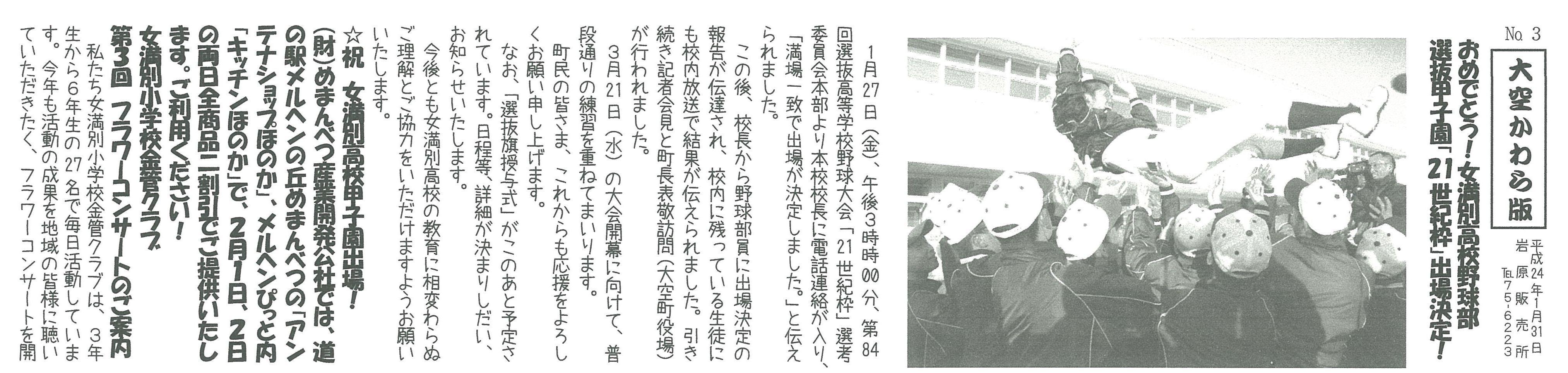大空町_かわら版_女満別高校野球部