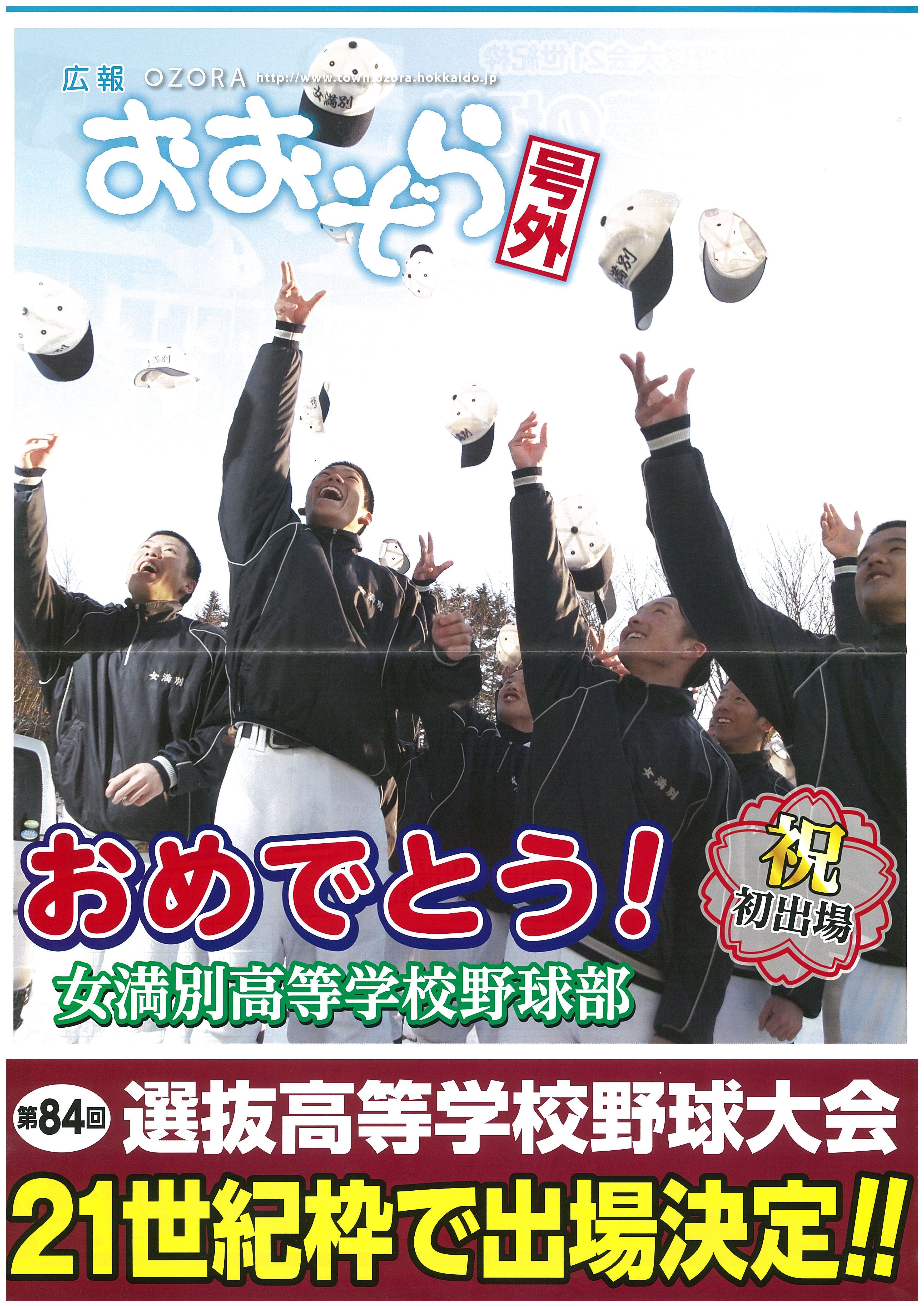 大空町広報_号外1_女満別高校野球部