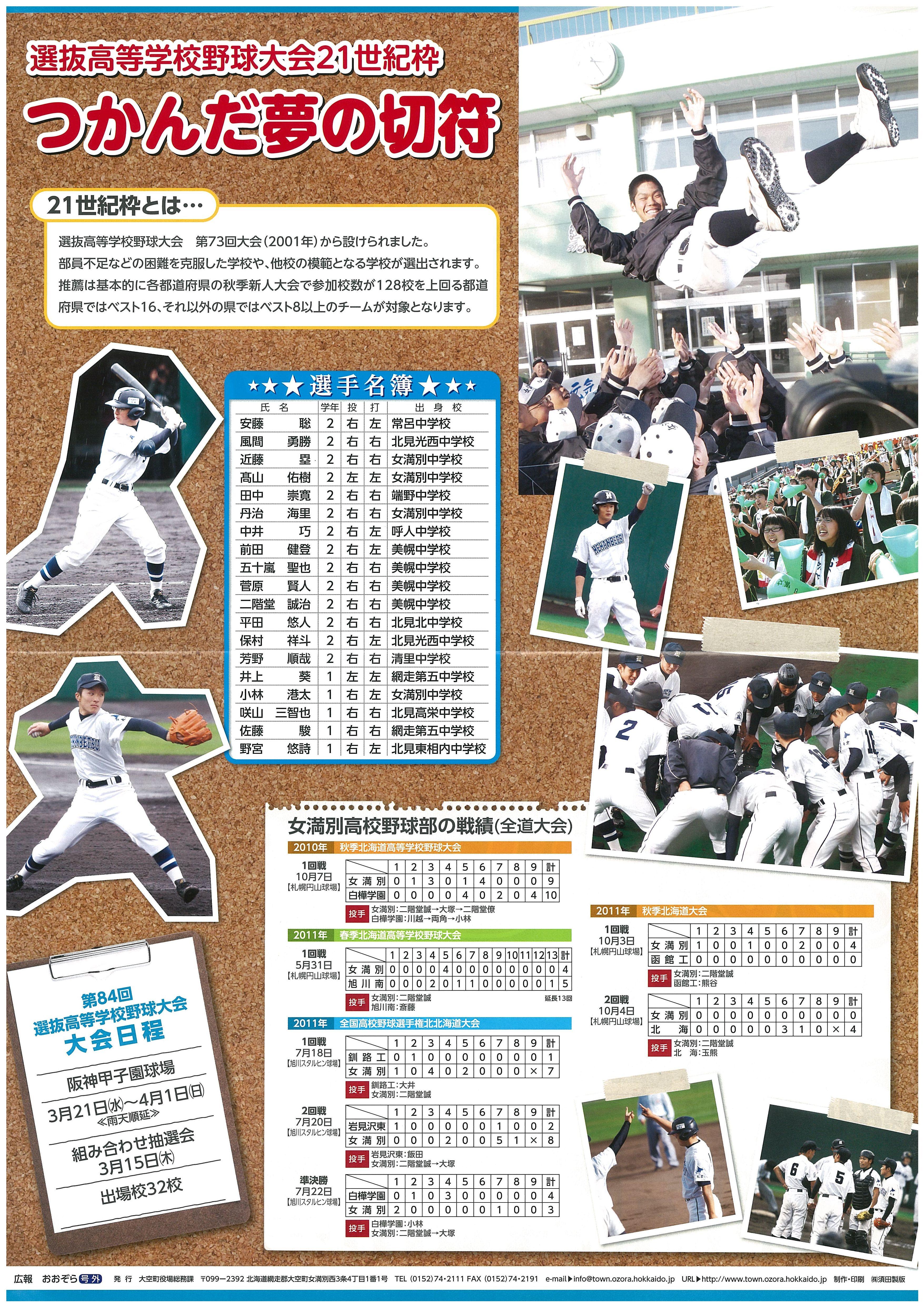 大空町広報_号外2_女満別高校野球部