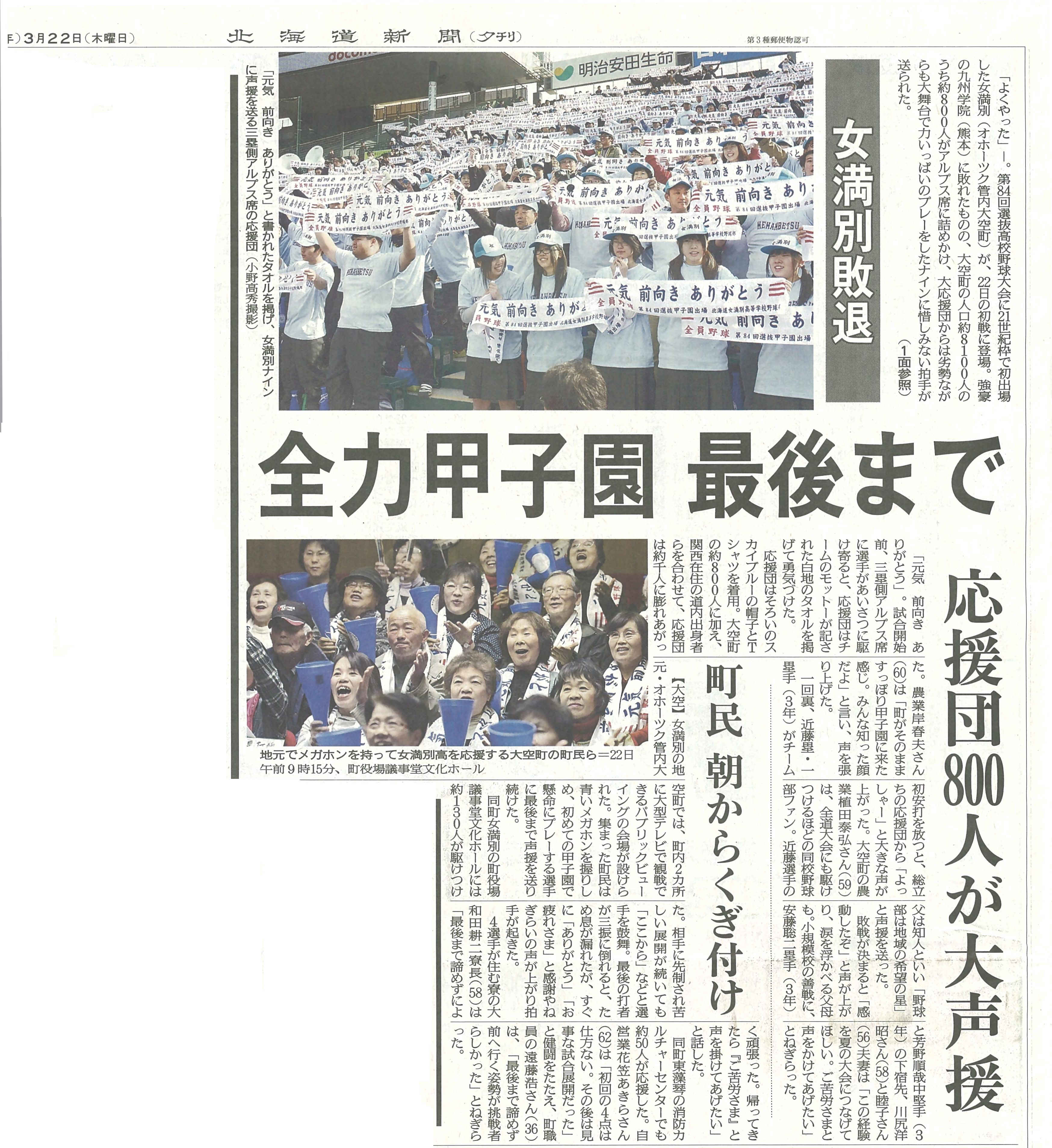 北海道新聞(夕刊)_女満別高校野球部