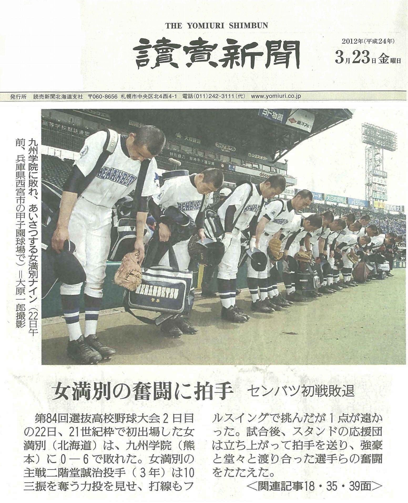 読売新聞_女満別高校野球部